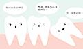 深度洗牙的利与弊?洗牙后的注意事项